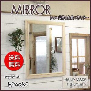 ミラー木製ひのき鏡木製ミラードッコ式吊り金具付60×70cmライトオーク
