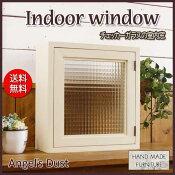 室内窓,ニッチ窓,採光窓,採風窓,室内用開閉窓,屋内窓,屋内用開閉窓,吹き抜け用