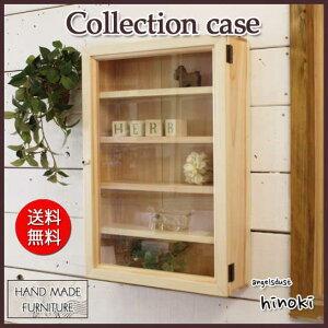 コレクションケース木製ひのき透明ガラス扉壁掛け棚付きディスプレイケースガラスケース32×10×46cmライトオーク
