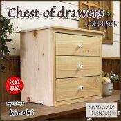 三段小引き出し木製ひのきアンティーク調家具ドロワーチェスト41×28×39cmライトオーク