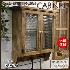 キャビネットシェルフ木製ひのきアンティーク調家具フランス製チェッカーガラスペグ付アンティークブラウン