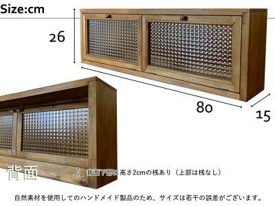 横型キャビネットフランス製チェッカーガラス2枚扉80×15×26cmアンティークブラウン真鍮ノブ木製ひのき受注製作