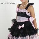送料無料 真珠風ネックレス お子様用 32cm 単品の場合はネコポスでの配送となります ※他商品と同 ...