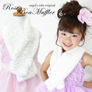 新作早期割引中「ローズボアマフラー」リバーシブルマフラードレスに合わせるとキュート&ゴージャス子供フォーマルフリーサイズ普段でもお使いいただけます。