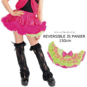 dc45af5adafd3 ダンス衣装 チュチュスカート パニエ 子供 キッズ リバーシブルパニエ 限定色 JSカラー 子供服 150cm