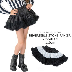 63cd8d8490fb6 パニエ ツートン リバーシブル ブラックホワイト110cm ダンス衣装 ガールズ 女の子 全3色 ネコポス不可商品