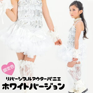 パニエ子供ドレス伝説のリボンブローチ付きカラフルアウターパニエのホワイトバージョン限定入荷!