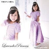 子供 ドレス フォーマルラベンダープリンセス