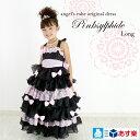 子供ドレス【ピンクシルフィード ブラック ロング】 フォーマル