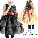 ファンタジータップ キッズドレス 子どもドレス 子供ドレス 残り3サイズ 100cm 110cm 130cm 在庫限り ネコポス不可商品 返品交換不可 送料無料 10着以上でまとめ割