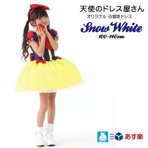 【数量限定】テーマパークへGO!ハロウィン コスチューム即納 オリジナル 白雪姫 SnowWhite ワ...