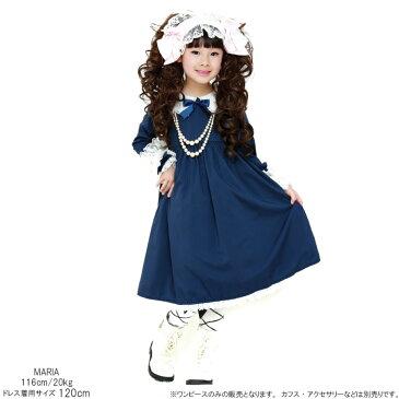シークレットクワイヤ 子供服 ネイビー 110cm-140cm ≪ネコポス不可≫ [M便1/0]