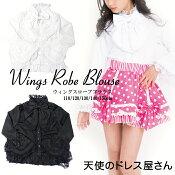 ブラウスウイングスローブ白黒女の子可愛いゴシック子供売れ筋長袖