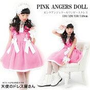 『ピンクアンジェドール』子どもドレスキッズドレス天使のドレス屋さんオリジナルドレスピンクプチコレロリータ衣装ぷちこれDKC