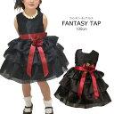 ファンタジータップ オリジナル キッズドレス 子供ドレス 100cm ブラックのみ 結婚式 フラワーガール ネコポス不可商品 返品交換不可 送料無料 10着以上でまとめ割