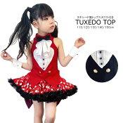 タキシードトップ子供服全2色110-150cm単品ならネコポス可能[M便1/1]ダンス衣装キッズこども子供