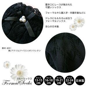 フォーマル用クルーソックス『パールビーズブラックレース』黒いソックスドレスに。正装に。フォーマルに。