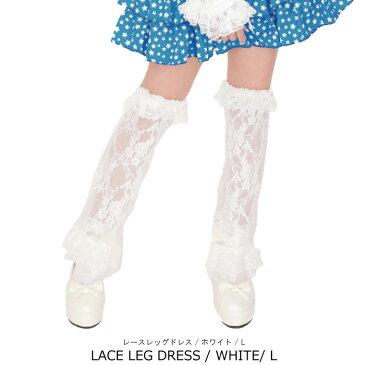 ダンス 衣装 イベント 衣装 レッグウォーマー レース レースレッグドレス L ホワイト 3個までならネコポス可能 ダンス衣装 ソックス 靴下 ニーハイ 子供服 キッズ こども ダンス 衣装 ガールズ 送料無料 ネコポスでの配送 10着以上でまとめ割