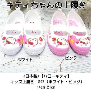 日本製【ハローキティ】キッズ上履き S02(ホワイト・ピンク)05P30May15
