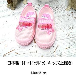 可愛すぎるピンクの上履き♪日本製【ボンボンリボン】キッズ上履き S01(ピンク)05P30May15