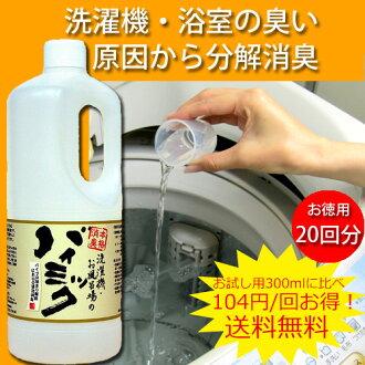 Bio deodorant washing machine and bath for washing machine and bath バイミック 1 liter
