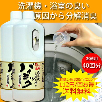 Bio deodorant washing machine, bath for washing machine and bath バイミック 1 liter value 2 book set