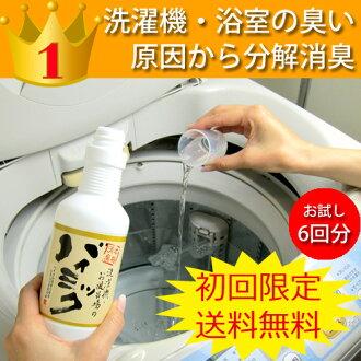 バイミック bio deodorant washing machine, bath for washing machine and bath 300 ml