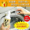 バイオ消臭剤洗濯機・お風呂場用バイミックは洗濯機の洗剤投入口に入れて2〜3分通常運転(洗い)の後、排水するだけで微生物が洗濯槽の裏側の黒カビや汚れを安全に分解・消臭