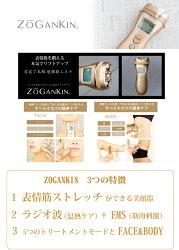 Zogankin(ゾーガンキン)でリフトアップ・法令線対策