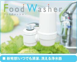 浄水器『フードウォッシャー』はフィルター(カートリッジ)を逆流洗浄できる衛生的な浄水器です。フィルターに溜まった鉄錆やカルキ(塩素)を簡単に逆流洗浄でき、フィルターの目詰まりを防止し、カートリッジの交換寿命を延ばします。