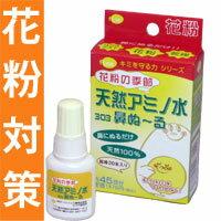 鼻ぬ〜るは卵白から生まれた天然の花粉予防対策。鼻に塗るだけで花粉鼻でブロック!花粉症の季...