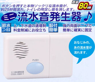 In the mini running water sound generator more than 3000 Yen