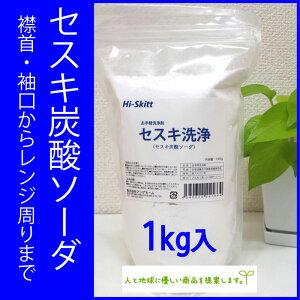 Hiskitt(ハイスキット)シリーズ セスキ炭酸ソーダ 1000g(溶けやすい極細粉タイプ)…