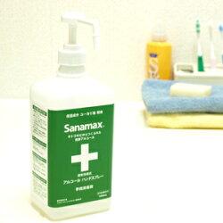 サナマックスアルコールハンドスプレーは、サトウキビから作られた天然の発酵アルコールから造られているので手肌にやさしい手指消毒剤。保湿成分として天然植物エキス、ユーカリ油を配合。手肌荒れを防止・予防します。