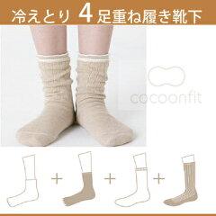 冷え取り靴下 5本指のシルクソックスを履き、足指の汗を吸収発散し、コットンのソックスが吸収...