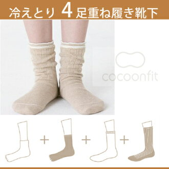 cocoonfit cocoon fit quadruped over putting on SOCKS ( 5 fingers two to round 2 ) chill take socks (five fingertips round socks cold pregnant women's and 冷えと to made in Japan
