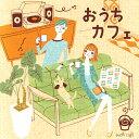 CD おうちカフェ