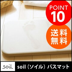 【ポイント10倍】 バス/お風呂/バスマット/ソイル /アンジェsoil (ソイル) バスマット ...