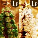 マジッククリスマスツリー1個&マジッククリスマスツリーホワイト1個(計2個)セット