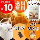 【ポイント10倍】 ホームベーカリー専用/食パン/手作り/手作りパン/パン sirocaホームベーカ...