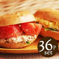 ベーグル/BAGLE/朝食/サンドイッチ./ランチ /アンジェオールナチュラルベーグル 36個セット ...