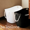 sceltevie(セルテヴィエ) balcolore(バルコロール) マルチバスケット モノトーン