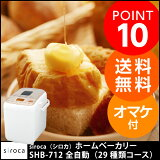 siroca (シロカ) ホームベーカリー SHB-612 全自動 (19種類コース/1斤?2斤対応)【】