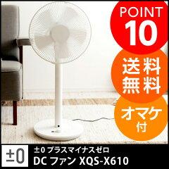 【ポイント10倍】 扇風機/サーキュレーター/家電/インテリア家電/XQS-X610 /アンジェ±0(プ...