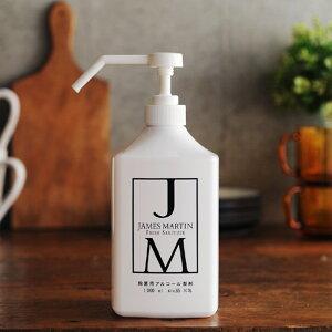 ジェームズマーティン JAMES MARTIN 除菌用アルコール シャワーポンプ 1000ml【あす楽対応】