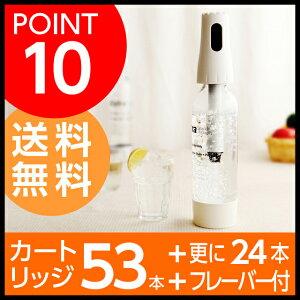 【ポイント10倍】 炭酸水メーカー/炭酸/トニック/水/ウォーター/ガス/SSP001 /製造機/ダイエ...