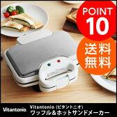 Vitantonio(ビタントニオ) ワッフル&ホットサンドメーカー【送料無料】