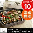 【ポイント10倍】 ブルーノ|BRUNO|デザイン|キッチン|家電|イデア|IDEA ホットプレート...