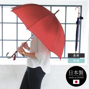 WAKAO バンブークラシック雨長傘
