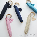 WAKAO バンブークラシック 折りたたみ日傘(晴雨兼用)【送料無料】